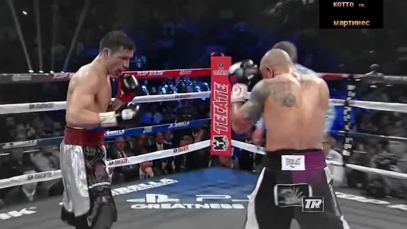 Мигель Котто vs Серхио Мартинес Лучшие моменты боя