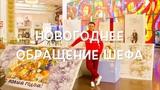 Александр Олешко поздравляет участников Фан-клуба с Новым годом