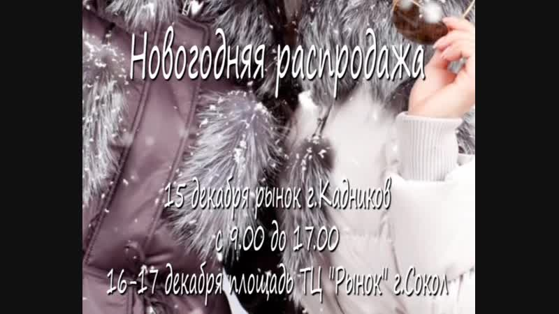 Новогодняя распродажа для сокольских модниц 15 декабря - Кадников, 16-17 декабря - Сокол