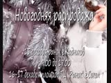 Новогодняя распродажа для сокольских модниц: 15 декабря - Кадников, 16-17 декабря - Сокол