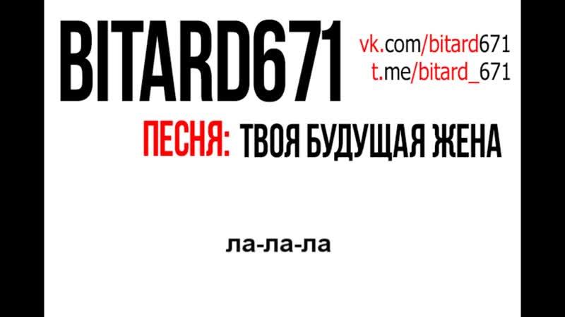 Bitard671 - Твоя будущая жена (ПЕСНЯ 2019 ПОД УКУЛЕЛЕ)