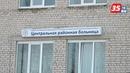 В течение двух лет в Нюксенской ЦРБ полностью укомплектуют штат врачей