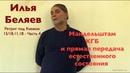 Илья Беляев. Мандельштам, КГБ и прямая передача 📿. Ретрит под Киевом 15/18.11.18 - Часть 4