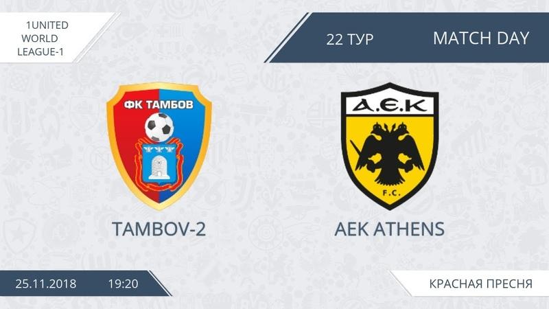 AFL18. United World. League-1. Day 22. Tambov-2 - AEK Athens