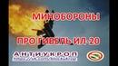 МИНОБОРОНЫ ПРО ГИБЕЛЬ ИЛ-20 В СИРИИ