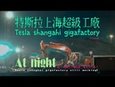Tesla shanghai gigafactory, What is the construction site doing at night特斯拉上海超級工廠