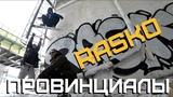 Самый известный граффити художник России - RASKO. Тату на лбу. ПРОВИНЦИАЛЫ VLOG121