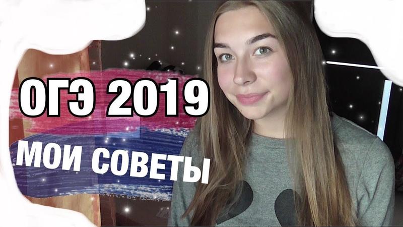 ОГЭ 2019 МОИ СОВЕТЫ Valeria S