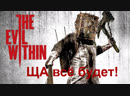 Стрим The Evil Within CONSEQUENCE