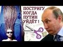ДЕЦЛ ЖЕСТКО О ПУТИНЕ: Когда Путин Уйдет Подстригу Дреды 2019