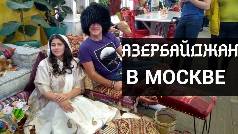 Азербайджан в Москве.