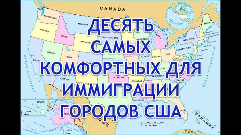 ДЕСЯТЬ САМЫХ КОМФОРТНЫХ ДЛЯ ИММИГРАЦИИ ГОРОДОВ США