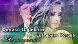 Феликс Царикати и Екатерина Рогова Не отпускай - Official Music Video