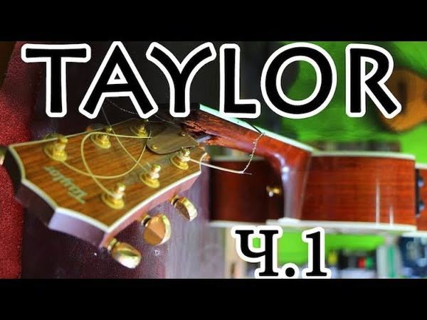 Ч.1 Изготовление грифа для гитары Taylor 814-CE/ Making a new neck for Taylor 814-CE guitar P.1