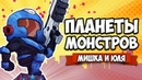 ПЛАНЕТЫ МОНСТРОВ и БОССОВ ♦ Galaxy Champions TV