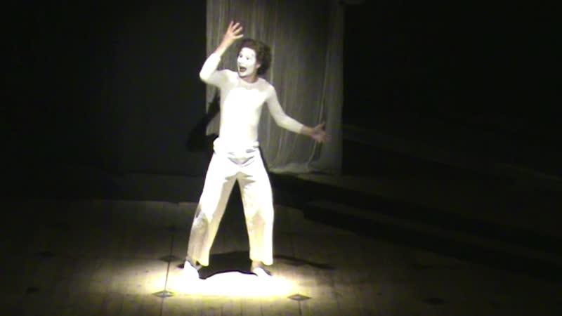 Александр Насенков. Спектакль Лица. Номера Марселя Марсо