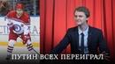 Путин Всех Переиграл (В Хоккей) RNT 96