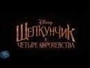 Щелкунчик и Четыре королевства Трейлер №3 Премьера 8 декабря 2018