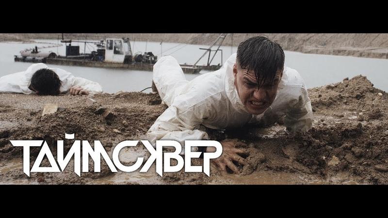 ТАйМСКВЕР - ЭГО / 0 / Official video / 2018