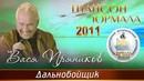 Cool Music • Вася Пряников - Дальнобойщик (Шансон - Юрмала 2011)