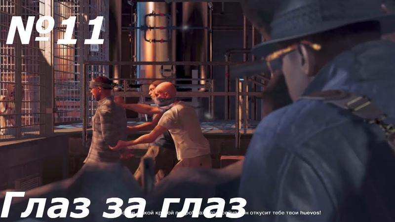 Прохождение Watch Dogs 2 №11. Глаз за глаз. Сложность - Реалистичная.