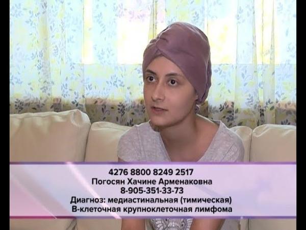 Каждый может помочь уфимке Шогинэ Погосян