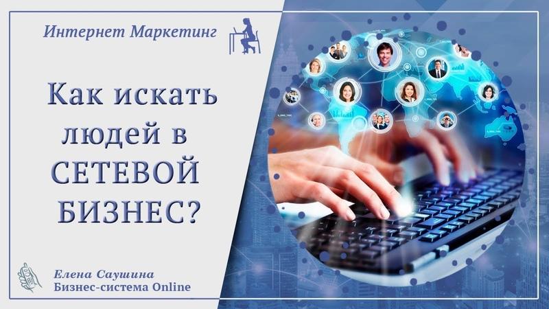 МЛМ - где брать людей. Как искать людей в сетевой бизнес