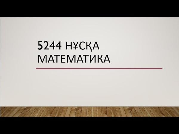 ҰБТ 2019. МАТЕМАТИКА ТАЛДАУ. 5244 НҰСҚА