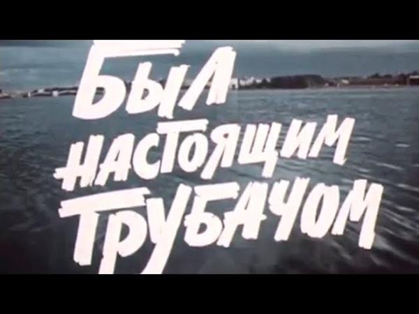Был настоящим трубачом 1973 Драма семейный фильм