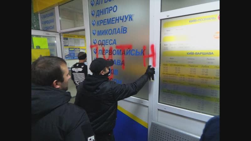 Балончики, штовханина, обурення- ветерани влаштували екскурсію на автовокзал Києва