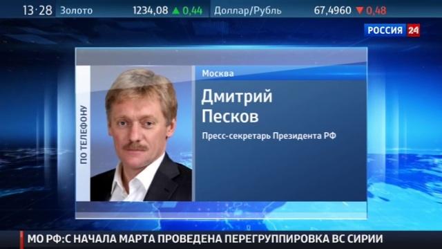 Новости на Россия 24 • Песков: инициатива Киева разорвать отношения с Москвой граничит с безумием