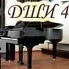 ДШИ 4 Дзержинск