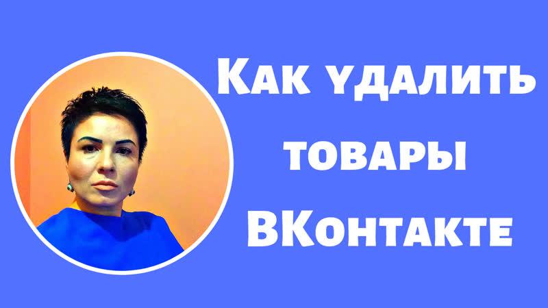 Как удалить товары ВКонтакте