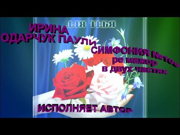 Ирина Одарчук Паули-Симфония №109 ре мажор в двух частях исполняет автор