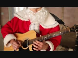 Музыкант(Дед Мороз) :Алексей Радуга. Видео: Олег ГрачевКавер (The Crying Machine)