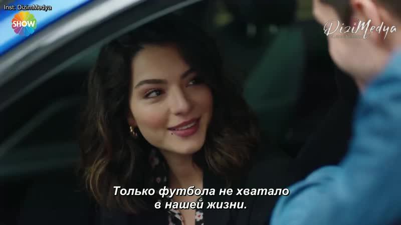 столк 10 - Джемре и Керем (рус.суб)