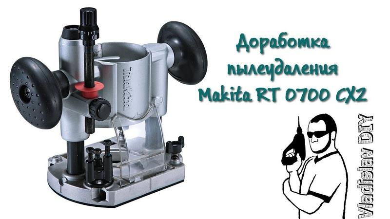 Доработка пылеудаления фрезера Makita RT0700 CX2