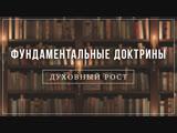 Рик Реннер. Фундаментальные доктрины_клип 1