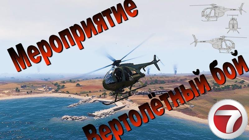 Ивент с боевыми вертолётами 7NEWS Altis Life Extremo Arma 3