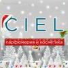 CIEL | Новосибирск | Косметика | Парфюм | Бизнес