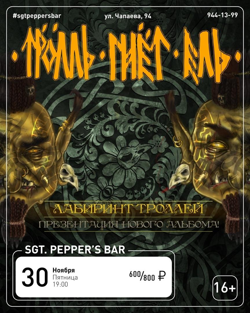 Афиша Краснодар ТРОЛЛЬ ГНЕТ ЕЛЬ Sgt.Pepper's Bar / 30.11