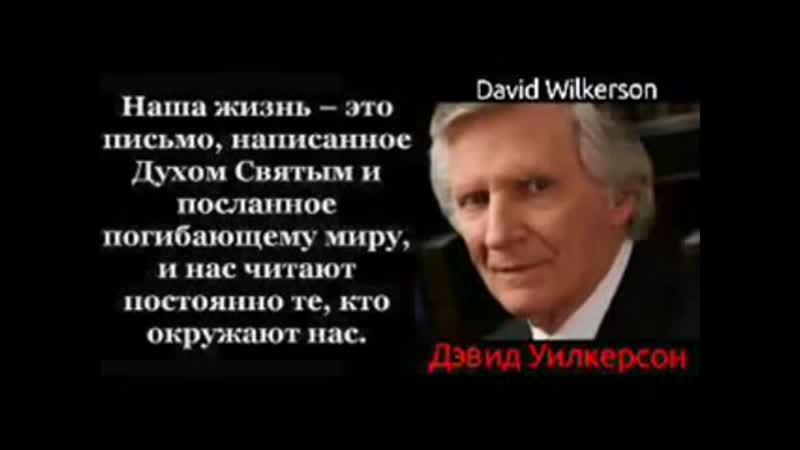 Д. ВИЛКЕРСОН - СВИДЕТЕЛЬСТВО ДУХА