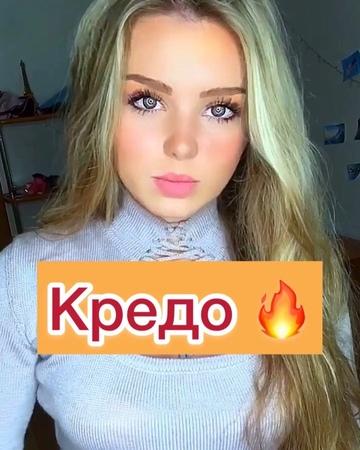"""Veronika Zolotova on Instagram: """"Почему -то я была уверена в том , что в голосовании выиграет кредо 🌟но не тут то было 😹 А засняла сегодня я толь..."""