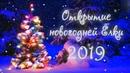 Город Абаза Открытие новогодней ёлки 2019