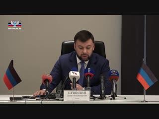 Экстренное заявление Главы Донецкой Народной Республики.