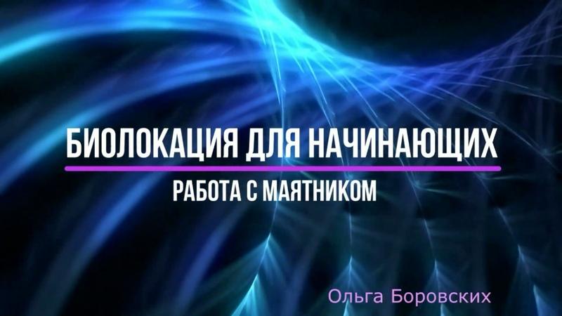 Маятник для начинающих. Биолокация с Ольгой Боровских. Вебинар от 20.01.2018