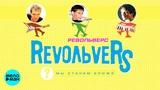 RevoЛЬveRS - Мы станем ближе (Альбом 2000 г.) Переиздание 2018 г. Вспомни и танцуй!
