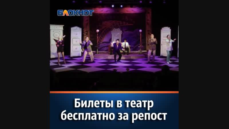 «Блокнот Волжского» продолжает добрую традицию дарить билеты на мероприятия своим подписчикам.