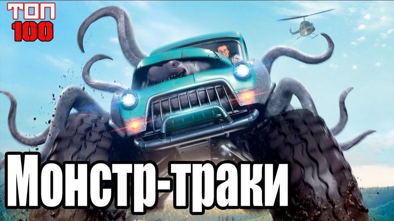 Монстр-траки/Monster Trucks (2016).Трейлер ТОП-100 Фэнтези.