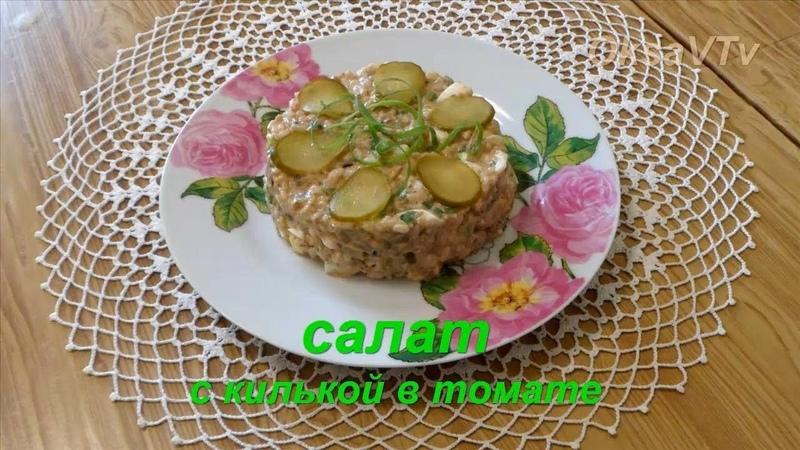 Салат с килькой в томате Salad with sprats in tomato